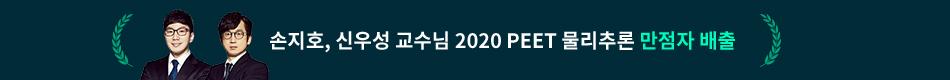 손지호,신우성 교수님 2020 PEET 물리추론 만점자 배출
