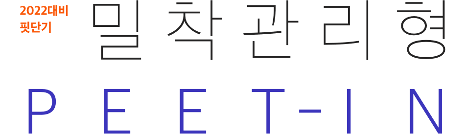 2022대비 핏단기 밀착관리형 PEET-IN