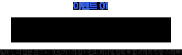 풀서비스 사전예약 시, 29만원 상당의 핏단기 파이널 프리패스 100% 제공