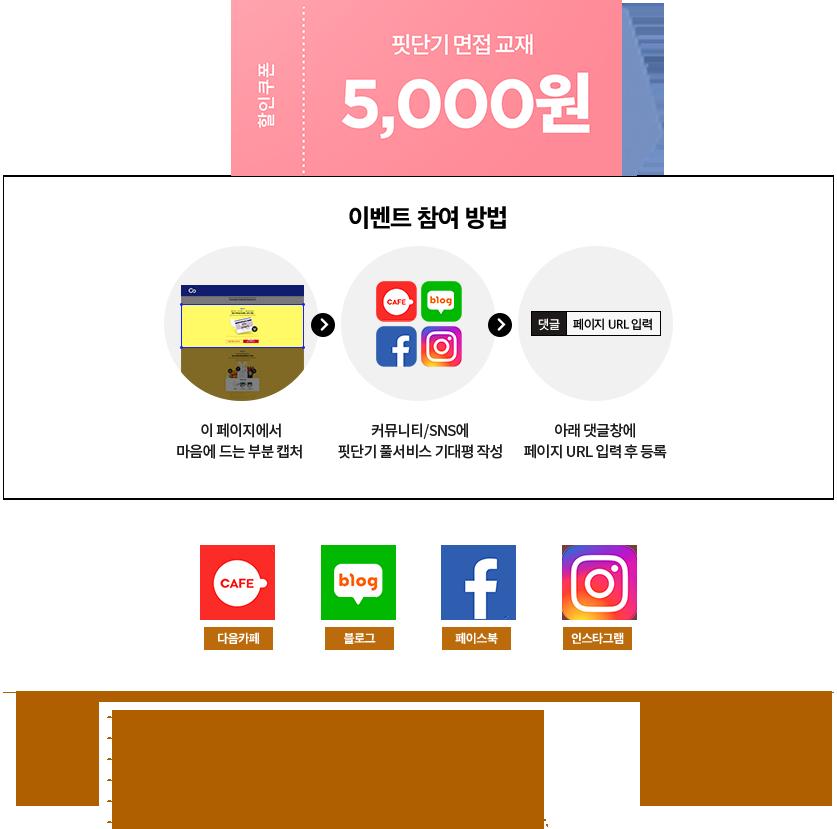핏단기 면접교재 5,000원 할인 쿠폰