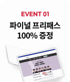event01 파이널 프리패스 100%증정