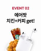 event02 에어팟 치킨+커피 get