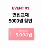 event03 면접교재 5000원 할인