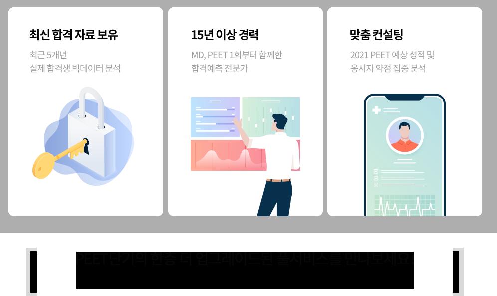 최신 합격 자료 보유/ 15년 이상 경력/ 맞춤 컨설팅