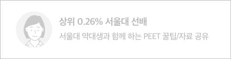 상위 0.26% 서울대 선배
