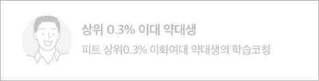 상위 0.3% 이대 약대생