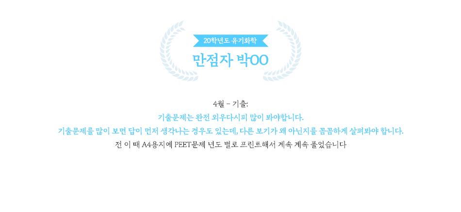 20학년도 유기화학 만점자 박OO