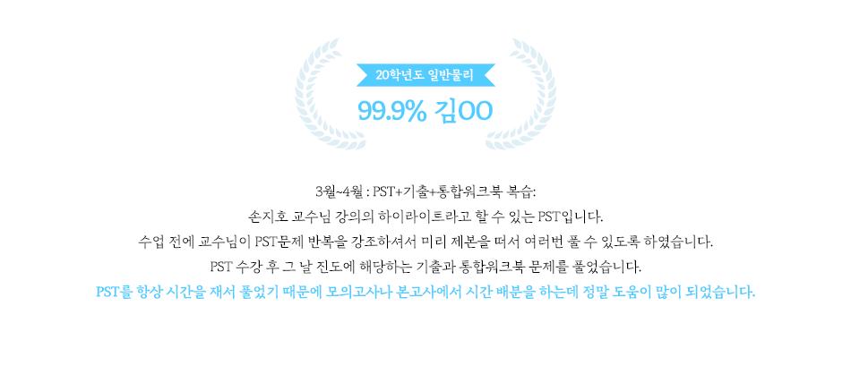 20학년도 일반물리 99.9% 김OO