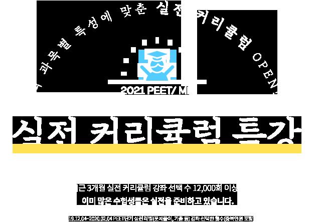 2021 PEET/MD 실전 커리큘럼 특강