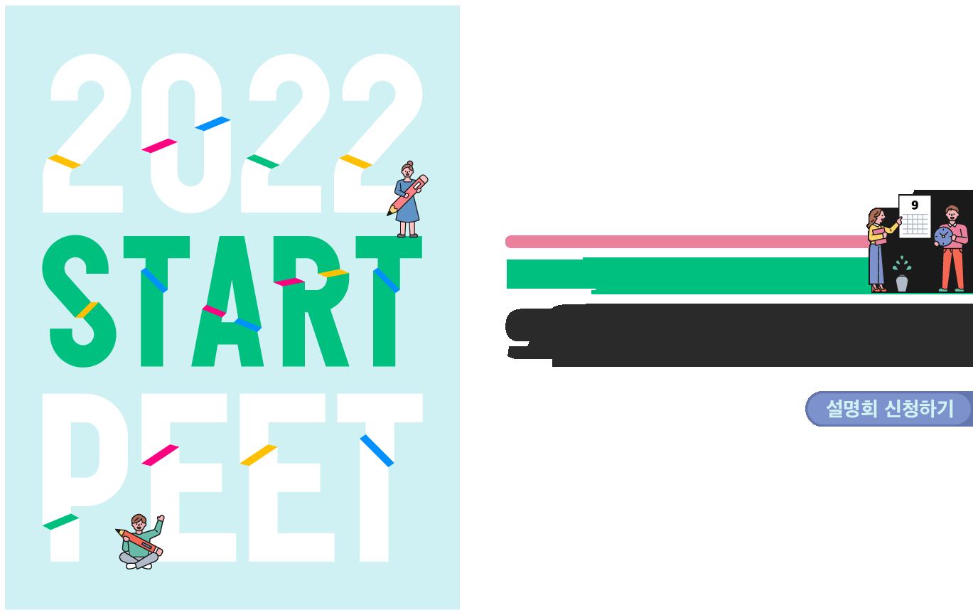 커넥츠 PEET단기 Ready, set and Begin 9월 스타트 종합반