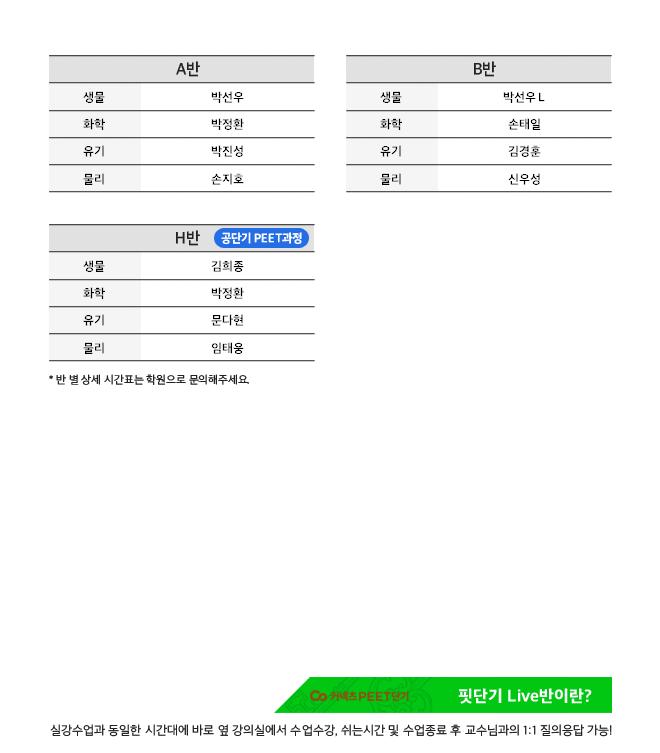 강남(센터)캠퍼스 시간표