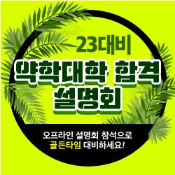 약학대학 합격 설명회
