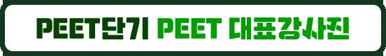 PEET단기 PEET 대표강사진