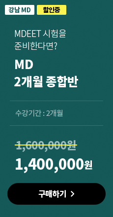 MD단기 2개월 종합반