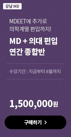 MD + 의대 편입 연간 종합반