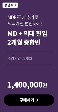 MD + 의대 편입 2개월 종합반