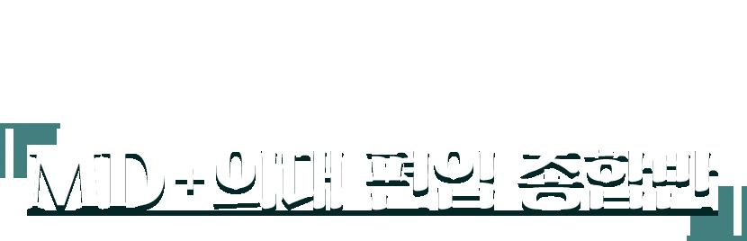 MD+의대 편입 종합반