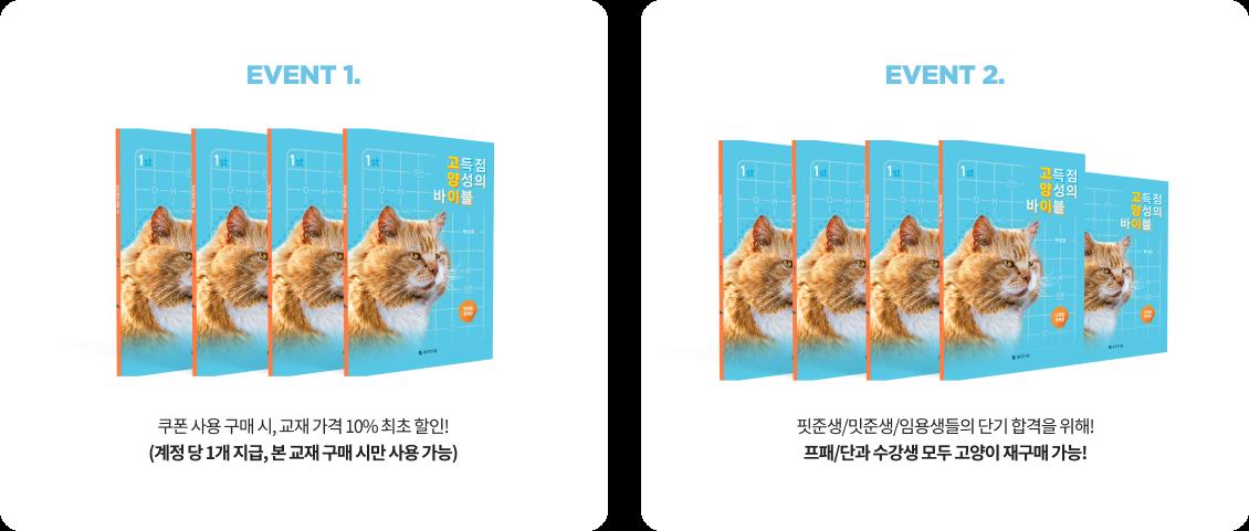 event1.쿠폰 사용 구매 시, 교재 가격 10% 최초 할인! event2.핏준생/밋준생/임용생들의 단기 합격을 위해! 프패/단과 수강생 모두 고양이 재구매 가능!