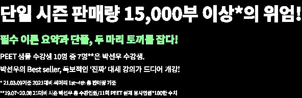 단일 시즌 판매량 15,000부 이상*의 위엄!
