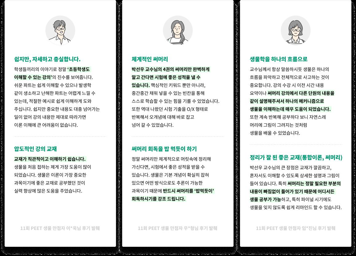 11회 PEET 생물 만점자 후기