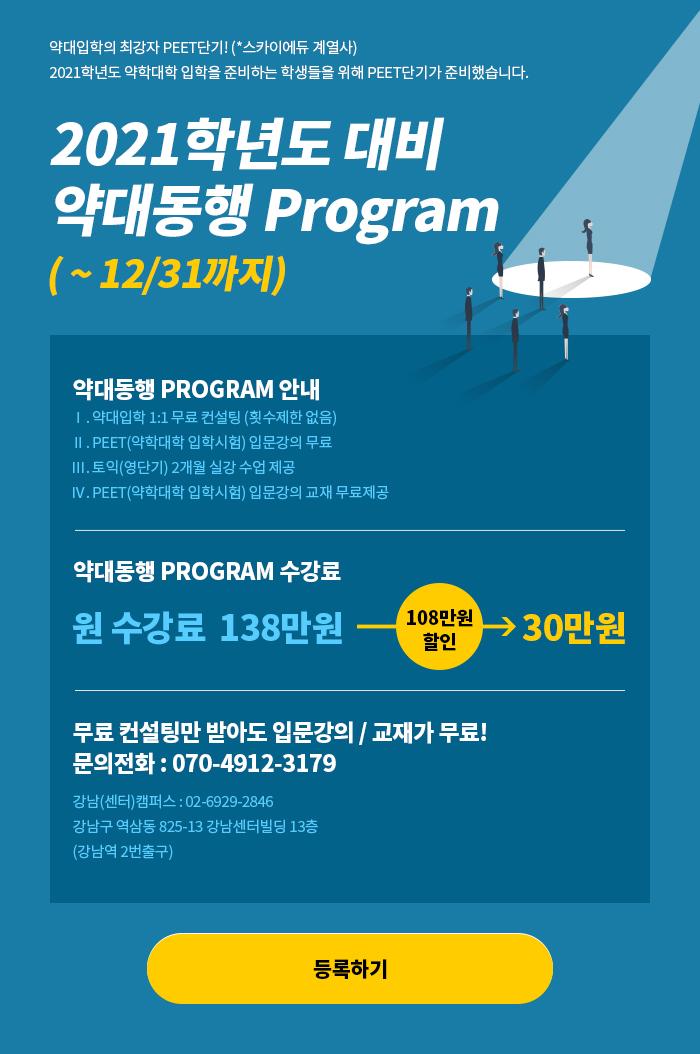 2021학년도 대비 약대동행 프로그램
