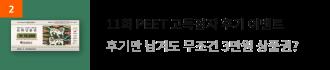11회 PEET 고득점자 후기 이벤트