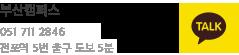 부산캠퍼스