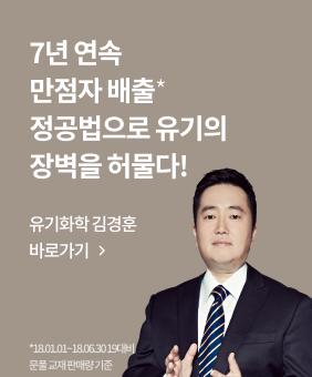 유기화학 김경훈