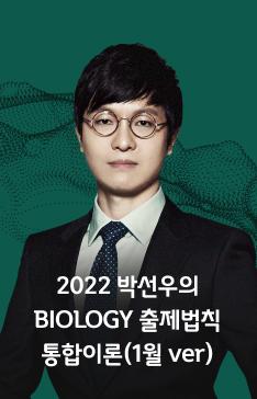 2022 박선우의 BLOLOGY 출제법칙 통합이론