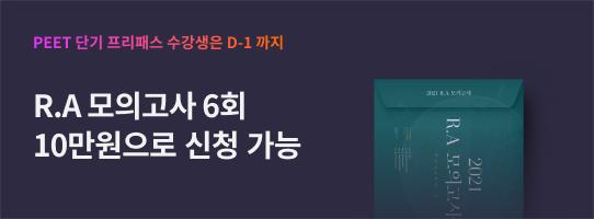 R.A 모의고사 6회 10만원으로 신청 가능