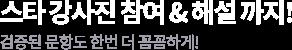 스타 강사진 참여&해설 까지!