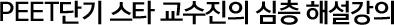 PEET단기 스타 교수진의 심층 해설강의
