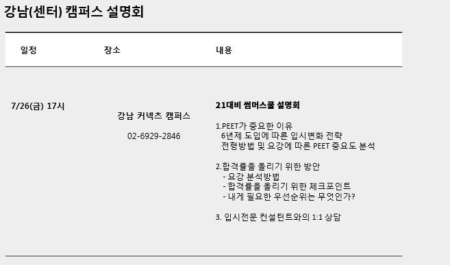 강남(센터)캠퍼스 설명회 시간표
