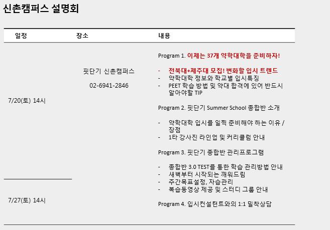 신촌캠퍼스 설명회 시간표