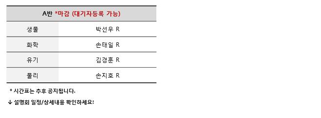 광주캠퍼스 시간표