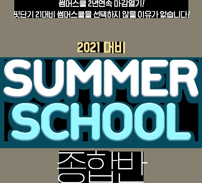 SUMMER SCHOOL 종합반