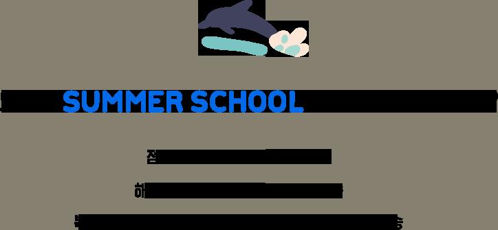 왜 7월 SUMMER SCHOOL로 시작해야 할까요?