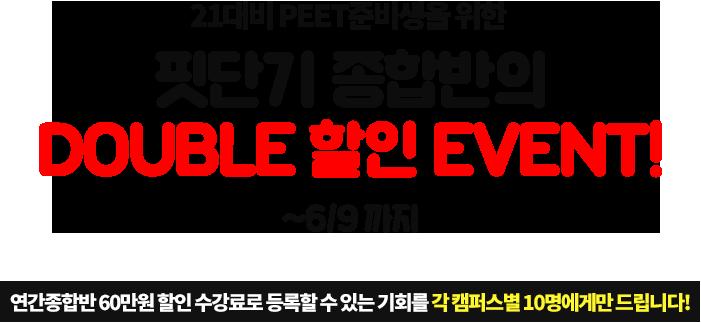 21대비 PEET준비생을 위한  핏단기 종합반의 DOUBLE 할인 EVENT! ~6/9 까지