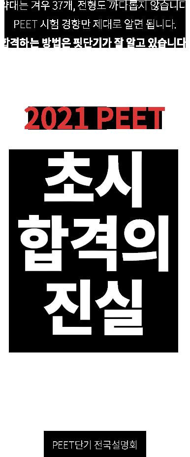 SUMMER SCHOOL 전국 설명회