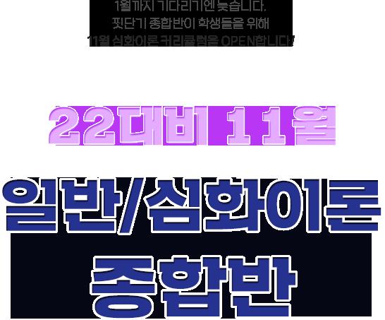 22대비 11월 일반/심화이론 종합반
