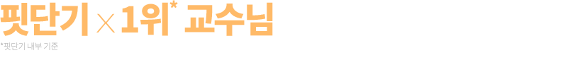 핏단기 1위 교수님이 드리는 역대급 혜택!