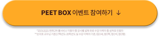 PEET BOX 이벤트 참여하기