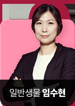 임수현 교수님 이미지