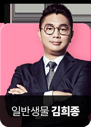 김희종 교수님 이미지