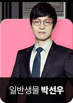 박선우 교수님 이미지