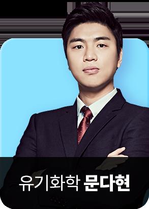 문다현 교수님 이미지