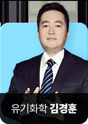 김경훈 교수님 이미지