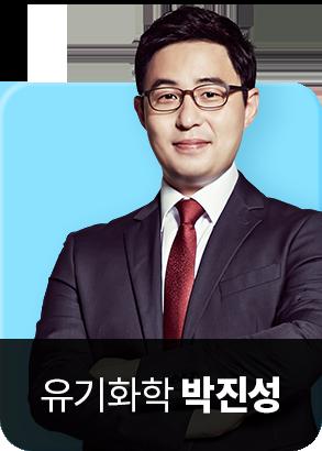박진성 교수님 이미지