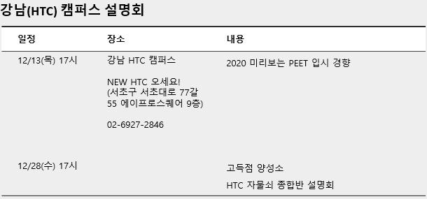 HTC 학습센터 강남 설명회 시간표