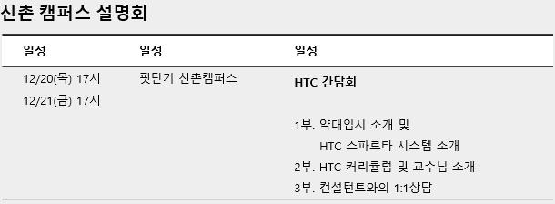 신촌 캠퍼스 설명회 시간표
